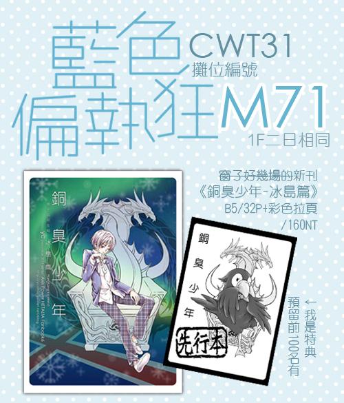 CWT31-1