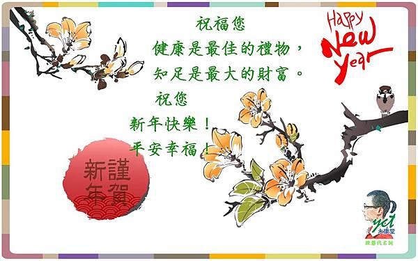 新年快樂,永康堂B