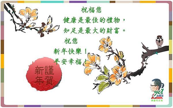 新年快樂,永康堂A