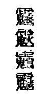 吐痰法(書符).JPG