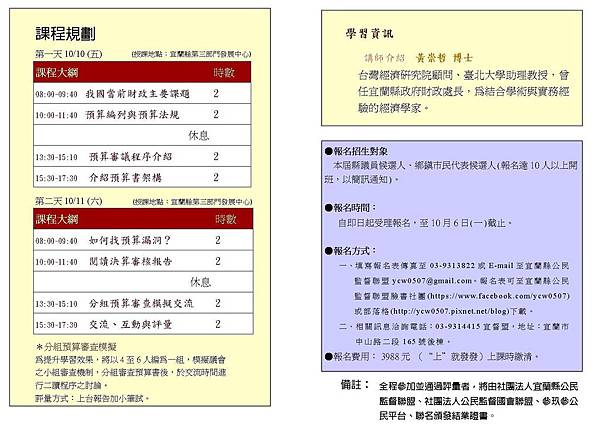 地方財政研習2