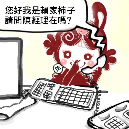 愛食兔辦公室小劇場4.jpg