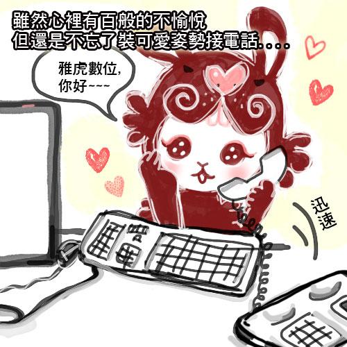 愛食兔辦公室小劇場3.jpg