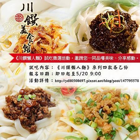 20130516川饌懶人麵試吃活動-方