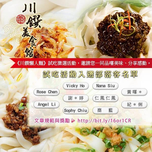 20130521川饌懶人麵試吃活動-入選名單