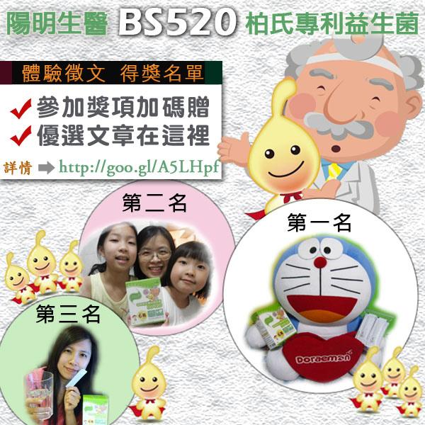 20131023_第二波部落客得獎名單(方)