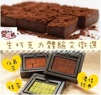 生巧克力01
