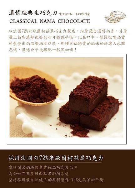 生巧克力02