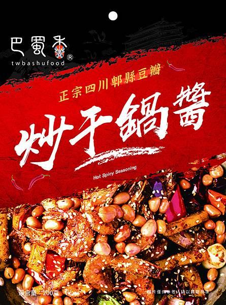 NEW-包裝-系列-炒干鍋醬-20X27cm-01.jpg