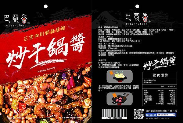 NEW-包裝-系列-炒干鍋醬-01.jpg