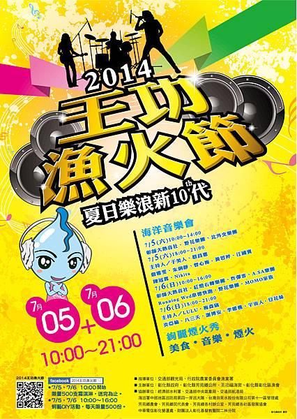 2014王功漁火節