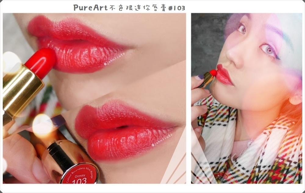 PureArt不色限迷你唇膏#103