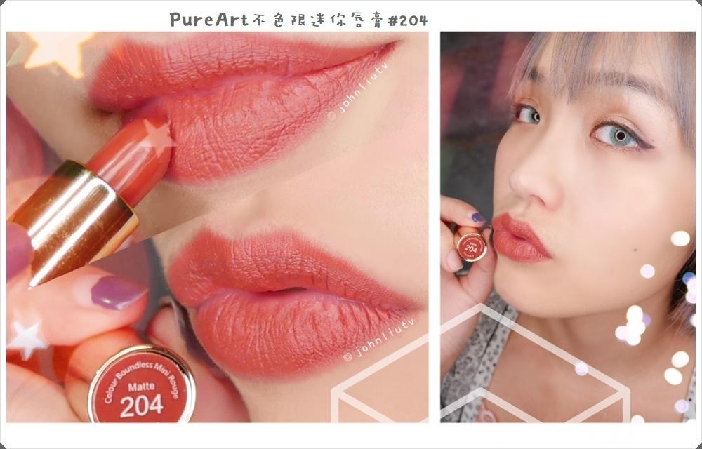 PureArt不色限迷你唇膏#204