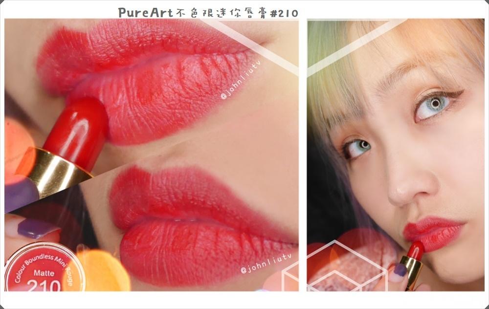 PureArt不色限迷你唇膏#210