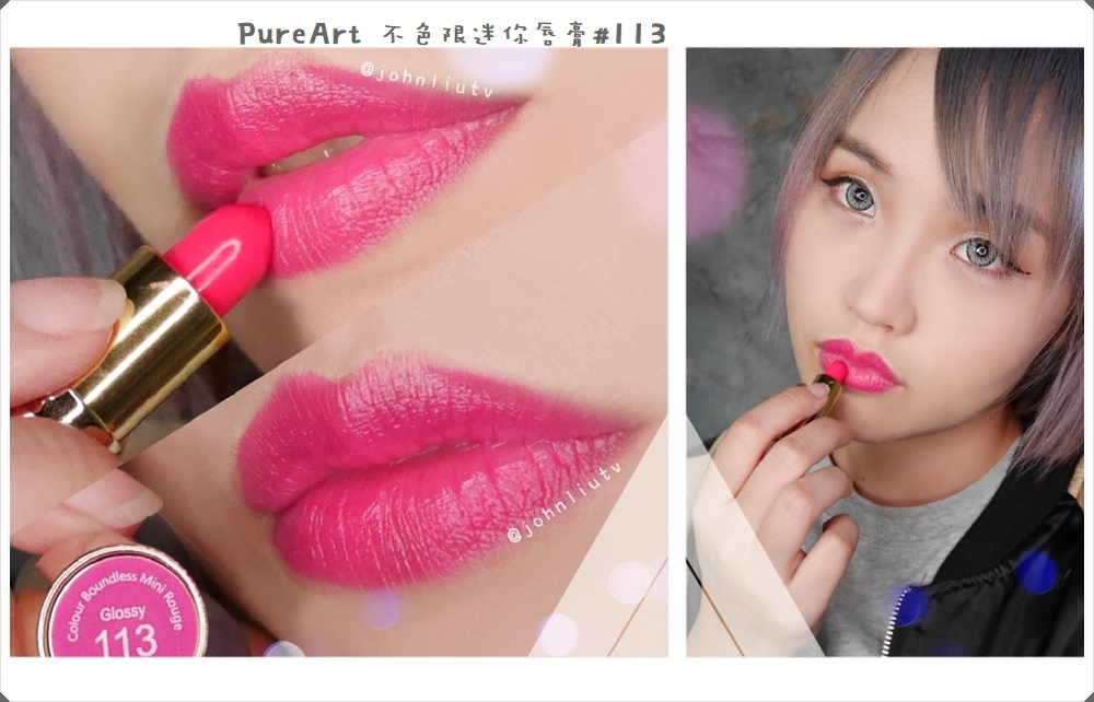 PureArt不色限迷你唇膏#113