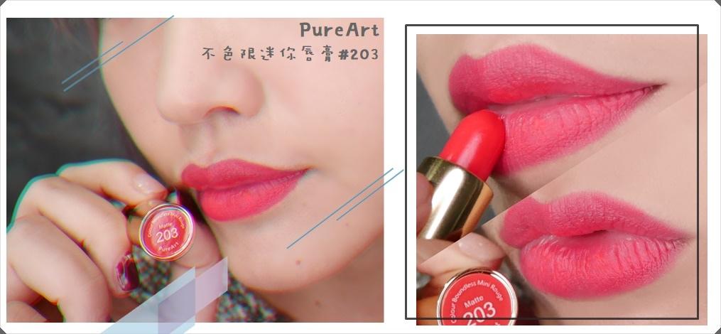 PureArt不色限迷你唇膏#203