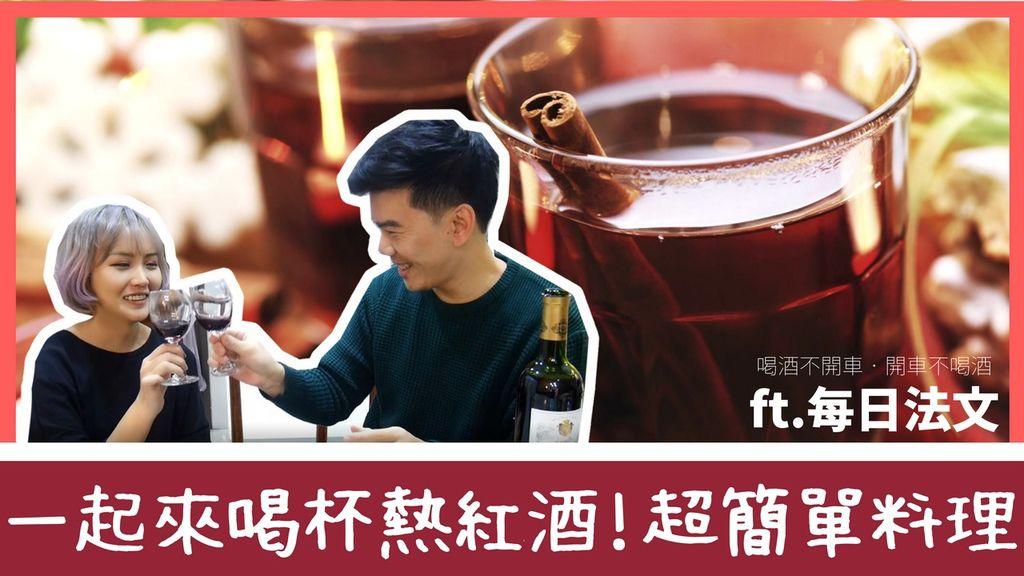 一起來喝杯熱紅酒!