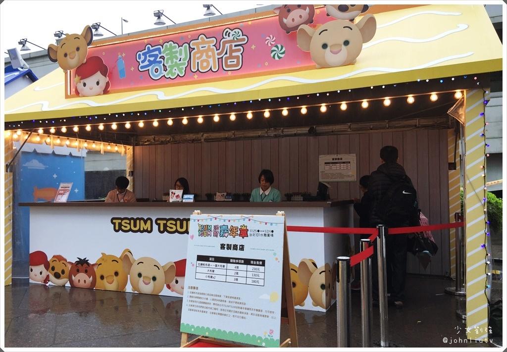 TSUM TSUM派對嘉年華 (8)