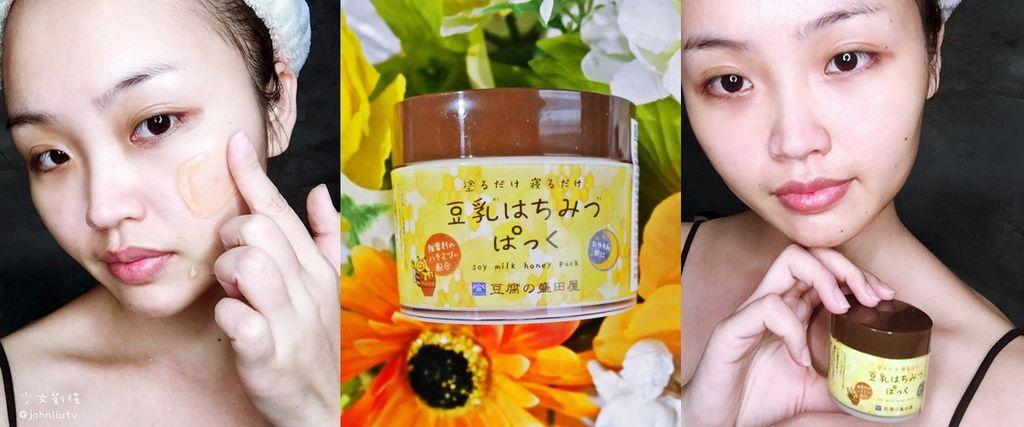 蜂蜜豆乳全效保濕凍膜04