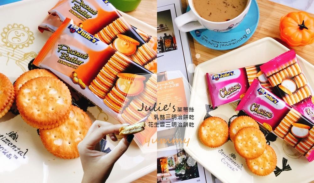 Julie's茱蒂絲三明治餅乾.jpg