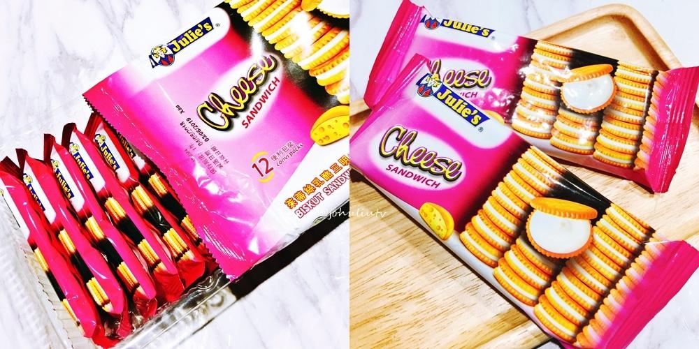 茱蒂絲乳酪三明治餅乾03.jpg