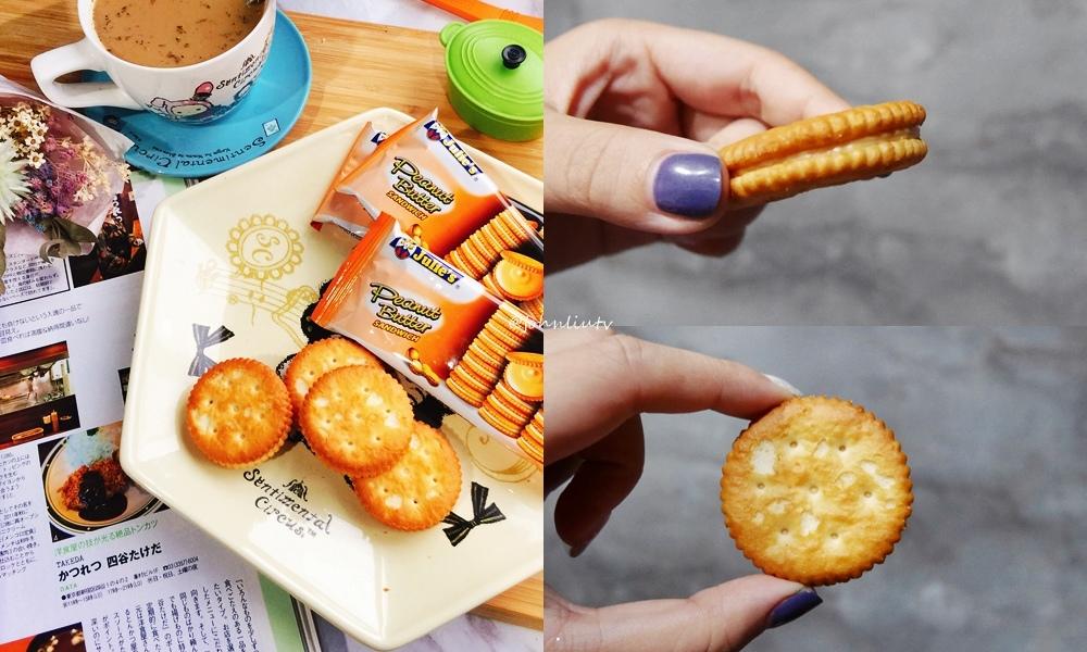 茱蒂絲花生醬三明治餅乾04.jpg