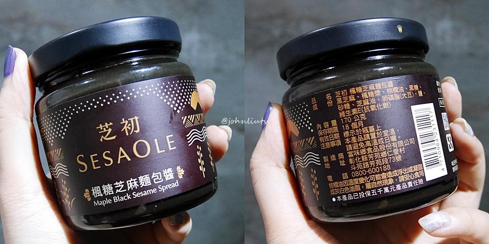 芝初楓糖芝麻麵包醬.jpg