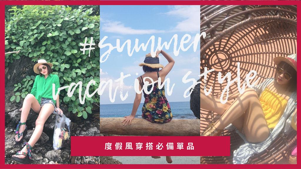#summer vacation style.jpg