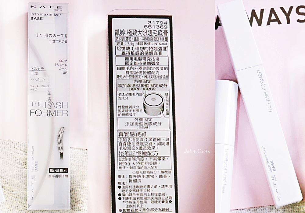 KATE 極致大眼睫毛底膏 (1).jpg