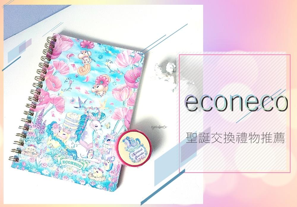 ECONECO繪子貓 夢幻雜貨組00.jpg