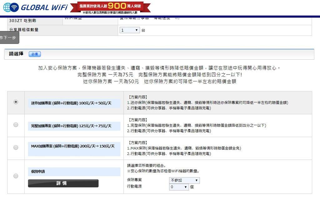 出國WIFI 05.jpg
