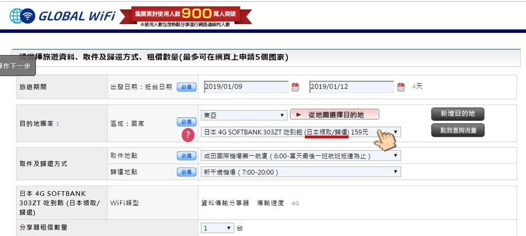 出國WIFI 03.jpg