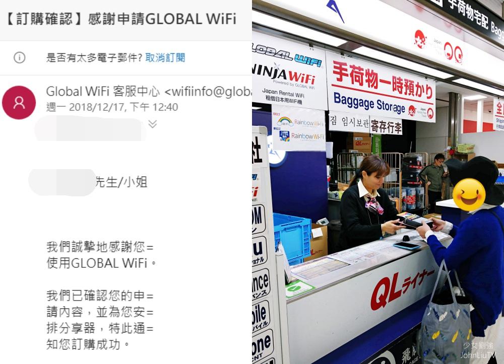 出國WIFI 10.jpg