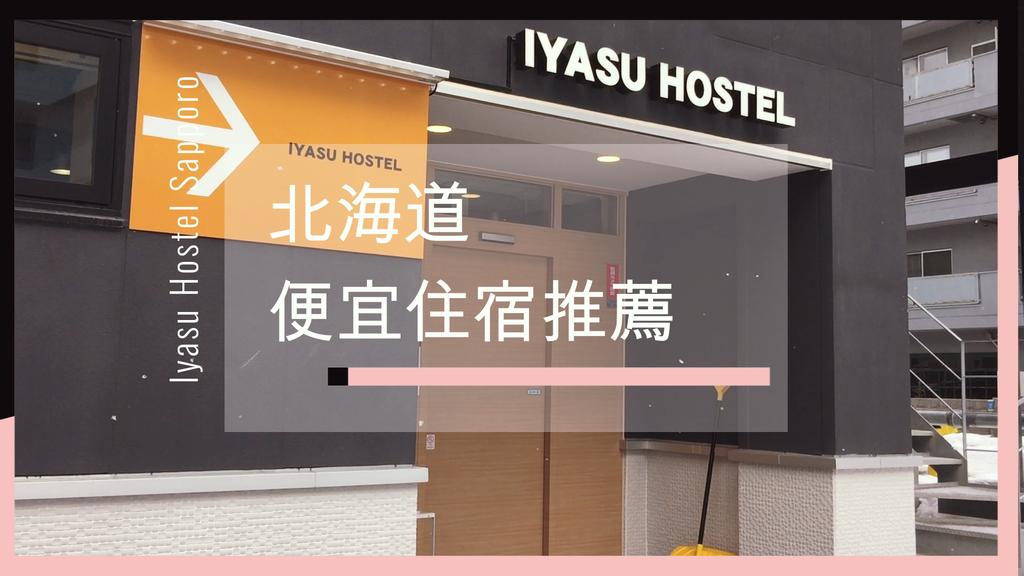 北海道札幌青年旅館