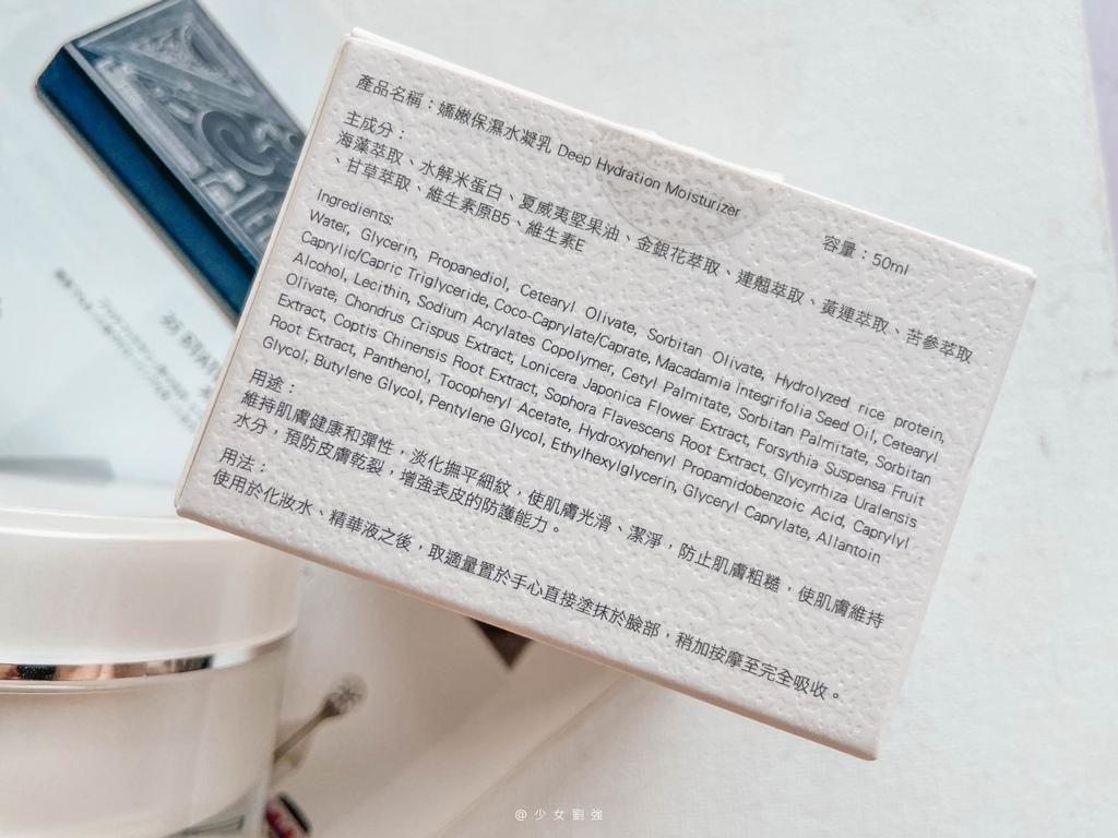 柏諦生技 嬌嫩保濕水凝露 嬌嫩保濕水凝乳09.jpg