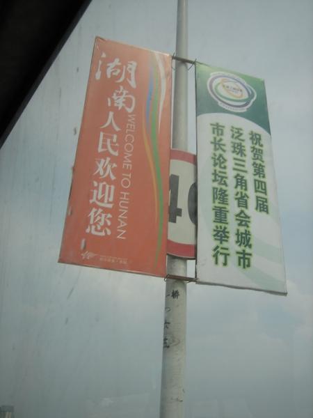 湖南人民歡迎你