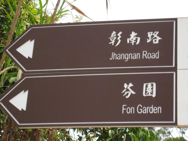 Fon Garden?