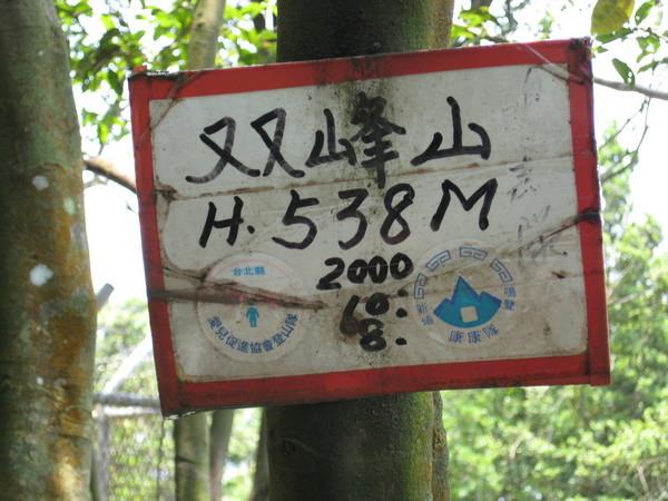 雙峰山(0517)
