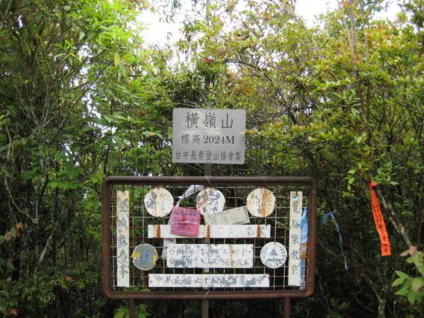 0524橫嶺山
