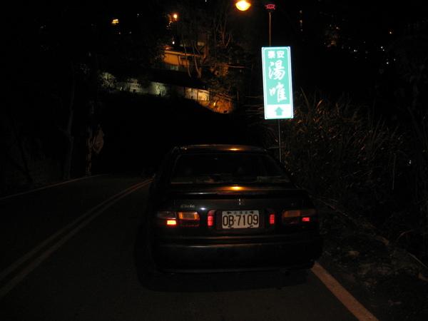 雖然是山路也不能這麼停車吧