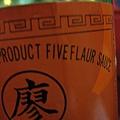 五香醋(five flaur?)