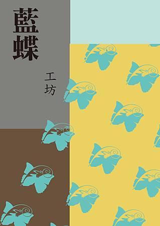 蝶花樣-01