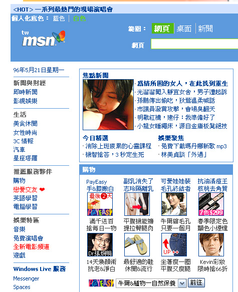 2007‧MSN首頁細部