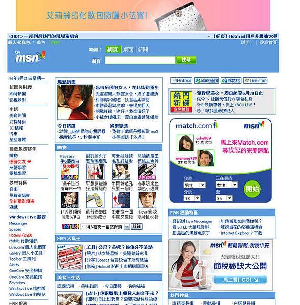 2007‧我上了MSN首頁