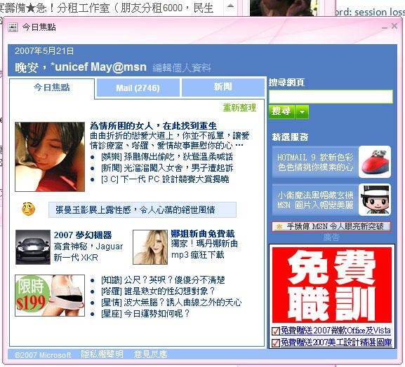 2007‧我還上了MSN今日焦點