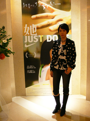 2007Nov‧她‧Just do it首映