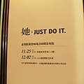 2007Nov‧她‧Just do it首映
