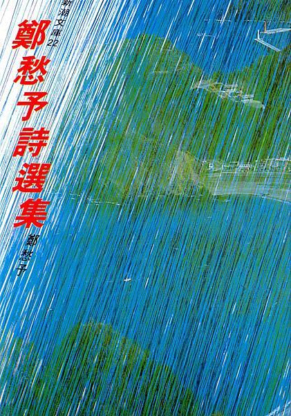 鄭愁予 - 鄭愁予詩選集(1974年.志文版)