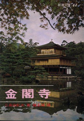 三島由紀夫--金閣寺