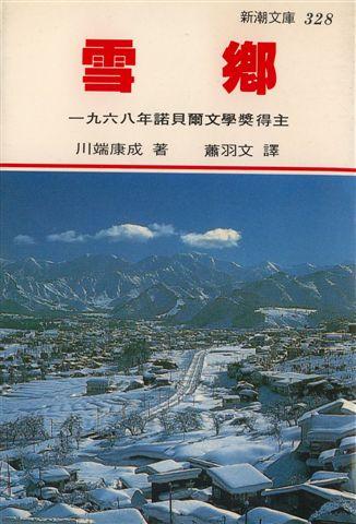 川端康城--雪鄉